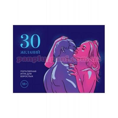 Эротическая игра 30 Желаний